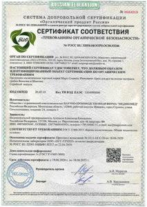 сертификат bio в москве