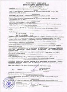 Пожарный сертификат в Москве