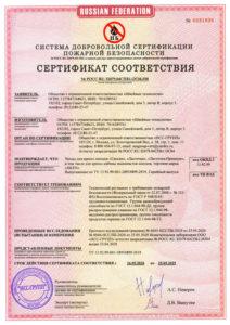 добровольный пожарный сертификат соответствия