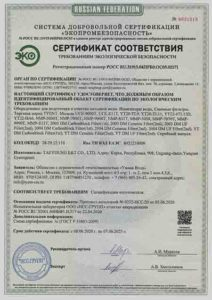 экологический сертификат в Москве