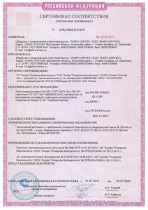 обязательный пожарный сертификат