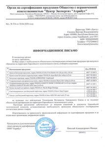 отказное письмо в Москве образец