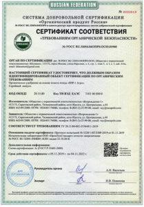 органический сертификат