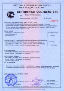 сертификат соответствия ГОСТ Р в Москве