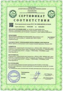сертификация халяль в МСК