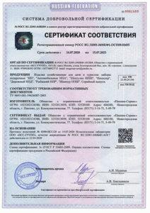 сертификат качества продукции в Москве