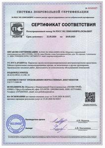 сертификация услуг в Москве