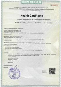 сертификат здоровья в Москве