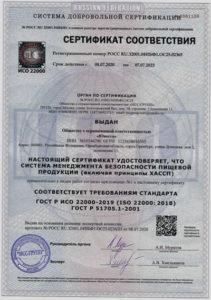 сертификат ИСО 22000 в Москве