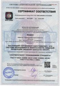 сертификат хассп в Москве купить