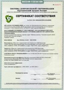 Сертификация ГМО в Москве