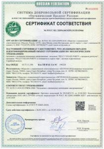 Сертификация Веган (Vegan)