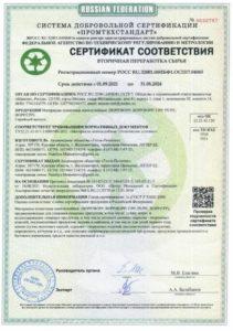 Сертификация вторичной переработки сырья